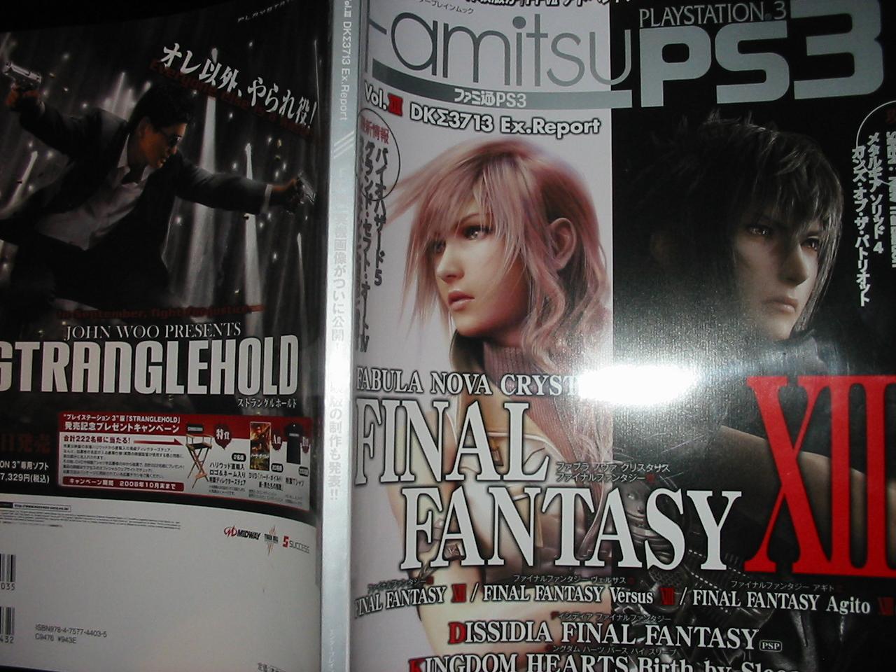 【FAMI通】《Final Fantasy XIII》《Final Fantasy Agito XIII》《Final Fantasy Versus XIII》最新图片公开