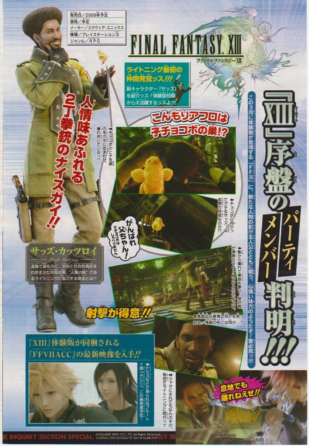 【PS3】《最终幻想13》陆行鸟+黑人大叔参上