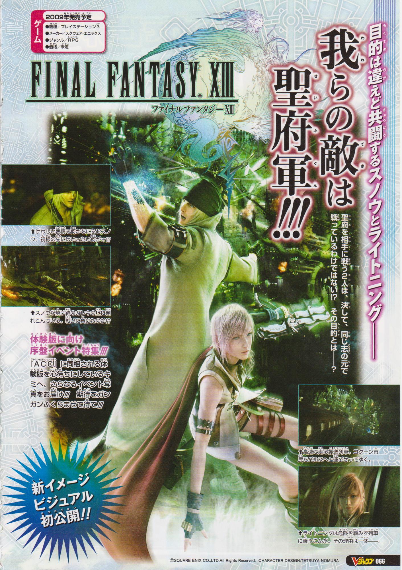 【PS3】《最终幻想13》VJUMP杂志新图